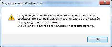 wlw-error-mg-rus