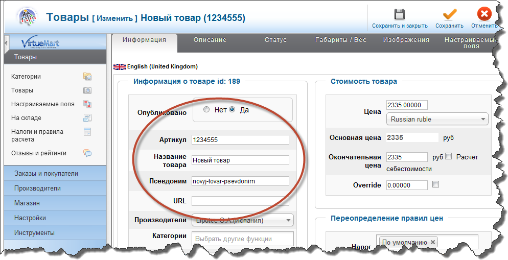 Virtuemart 1.1 9 Русский
