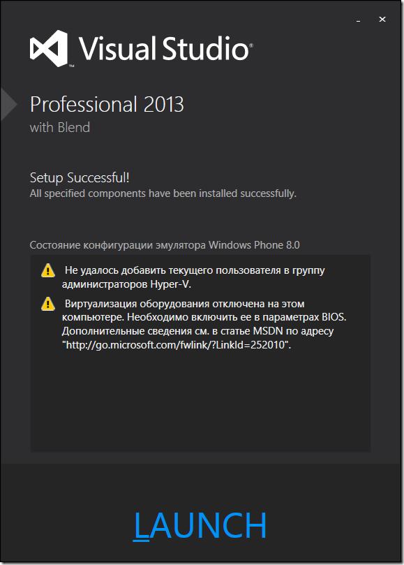 Установка MS Visual Studio 2013 на ноутбук с Windows 8.1
