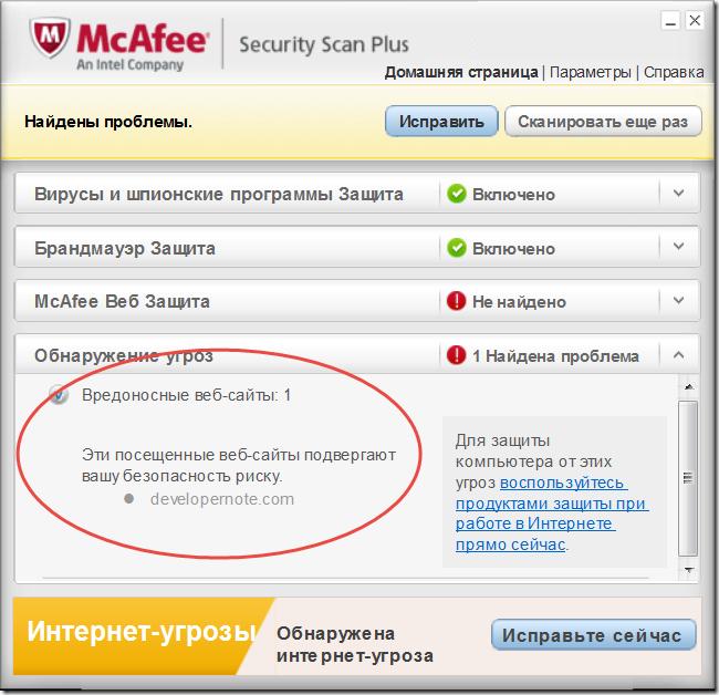 Антивирус McAfee считает мой собственный сайт вредоносным